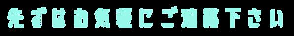 スクリーンショット 2020-09-06 13.25.05_clipped_re