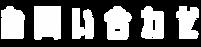 スクリーンショット 2020-09-06 11.11.16_clipped_re