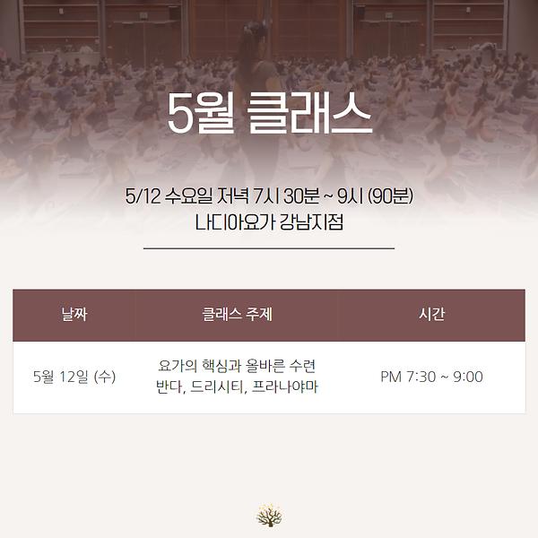 세곡특강 5월 홍보물.png