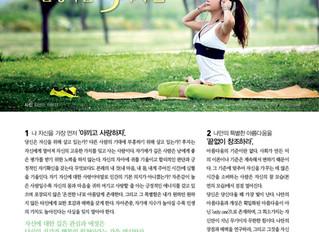 [요가저널] 4월호 'Yoga Life를 완성하는 5가지 팁'