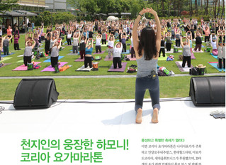 [요가저널] 7월호 '천지인의 웅장한 하모니! 코리아요가마라톤'