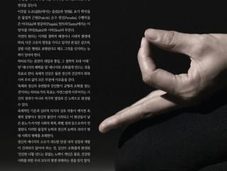 [요가저널] 8월호 '하타요가'의 의미를 되짚다