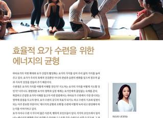 [요가저널] 10월호 '효율적 요가 수련을 위한 에너지의 균형'