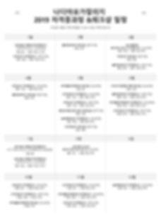 2019_칼리지교육일정.jpg