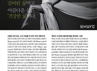 [요가저널] 2월호 '준비된 삶','건강한 삶'