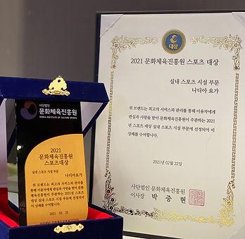 2021.02.22 문화체육진흥원 스포츠 대상.jpg
