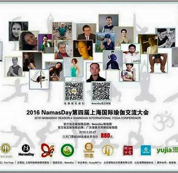 2016 중국 상해요가컨퍼런스.jpg