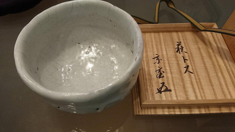 11代 三輪休雪 白萩茶碗