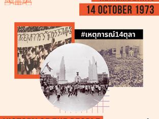 Remembering the 14 October 1973 Uprising: Victory of the People #48ปี14ตุลา #14ตุลา