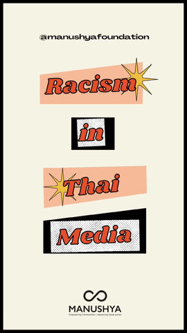 #RacisminThaiMedia: Can you count how many times you've seen skin lightening products in commercials