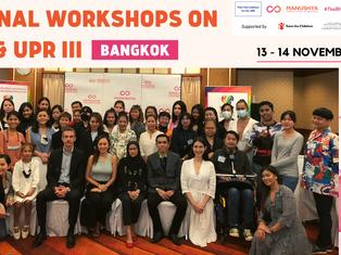 Regional Workshops on CERD & UPR III - Central and Eastern Region