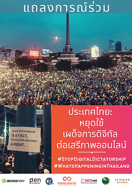 TH - Joint Solidarity Statement - Cover.