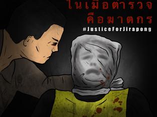 คุณจะโทรหาใครในเมื่อตำรวจคือฆาตกร? #JusticeForJirapong