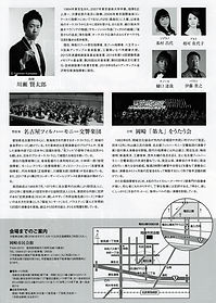 2018演奏会チラシ-裏