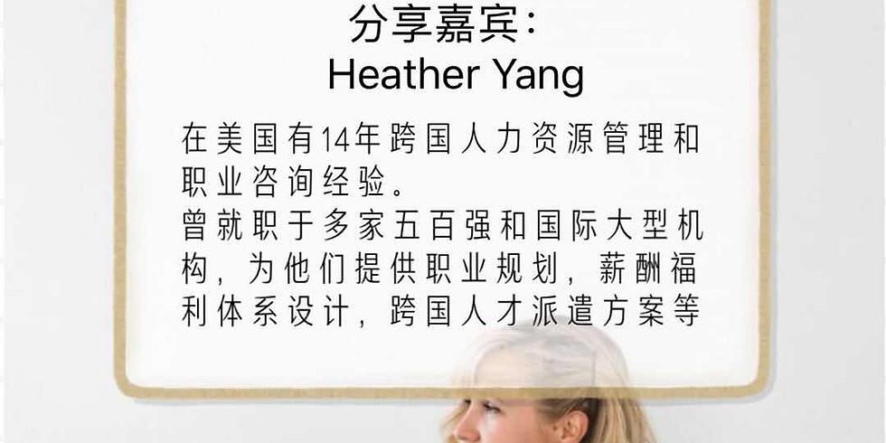 四个华人女性职场中最容易犯的错误