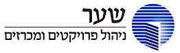 הלוגו של חברת שער ניהול פרויקטים ומכרזים