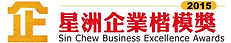 2015 Sin Chew Business Excellent Award.j