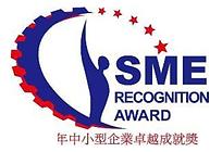 2014 SME Recognition Award.png