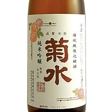 菊水(純米 新潟)