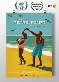 עיצוב פוסטר לקראת אבנט חיפה.jpg