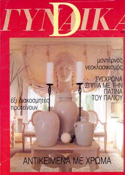 Greek Interior Design