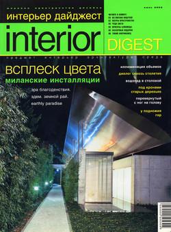 interior digest Interior Design