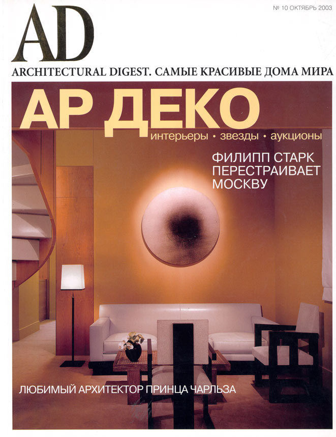 Archi Digest Russian Interior Design