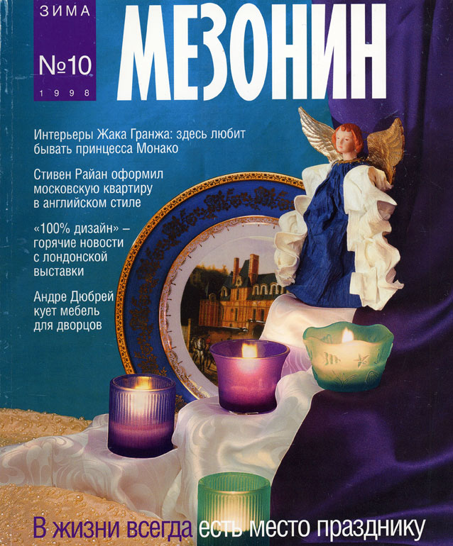 Russian Magazine interior Design