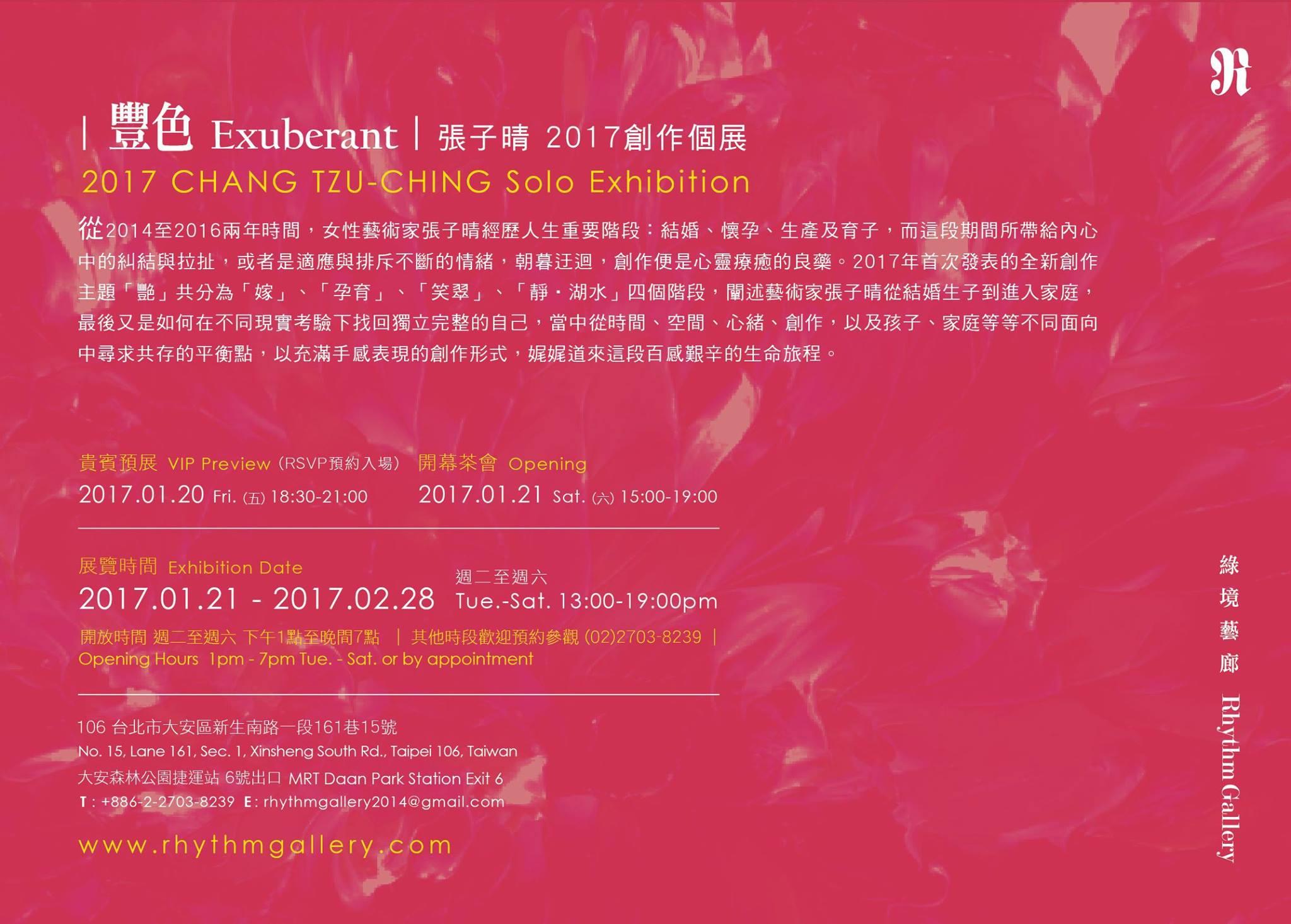 1/21~2/28「艷 Exuberant」張子晴2017創作個展