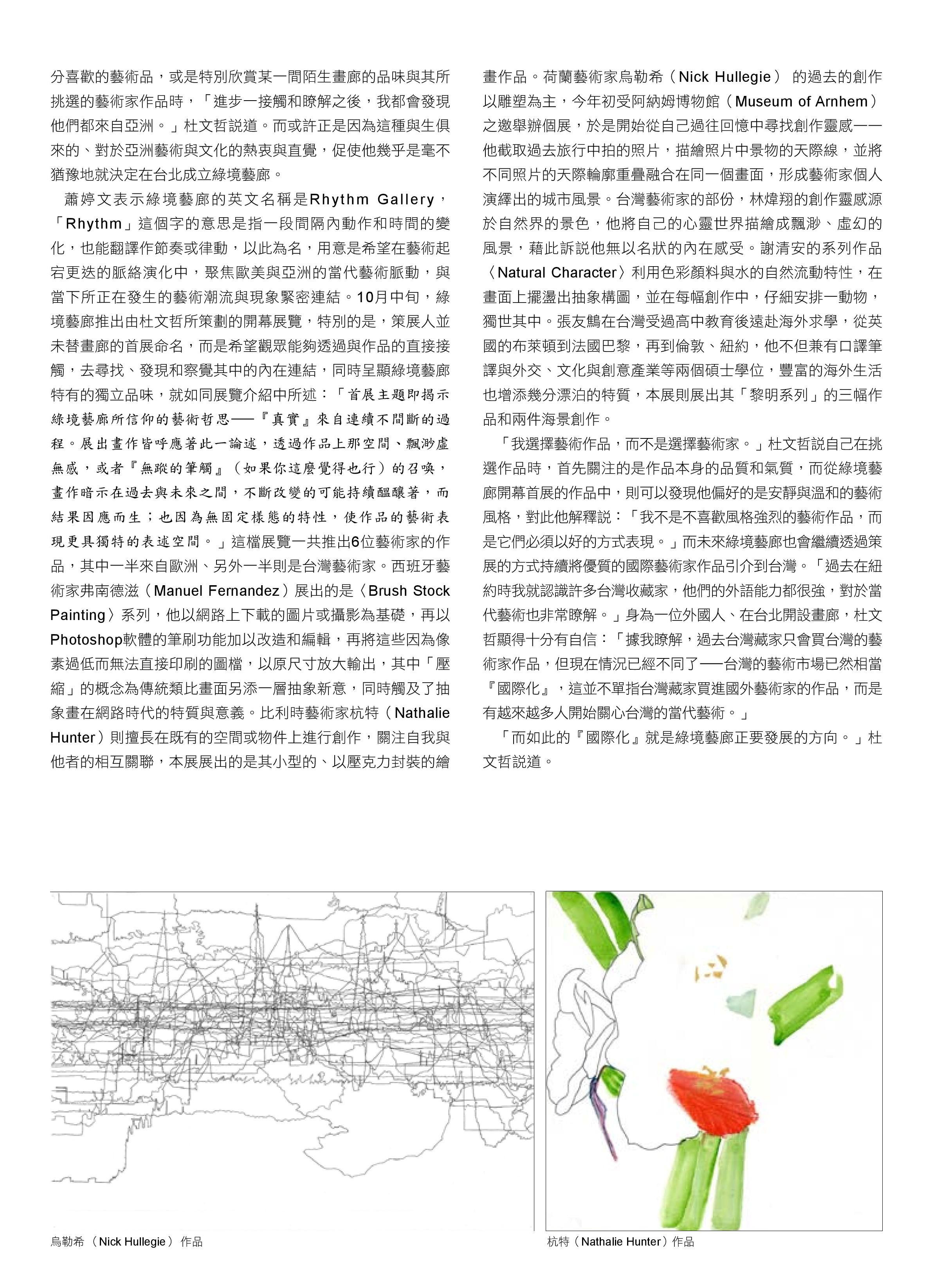 Artitude < 藝外 >雜誌 No.63