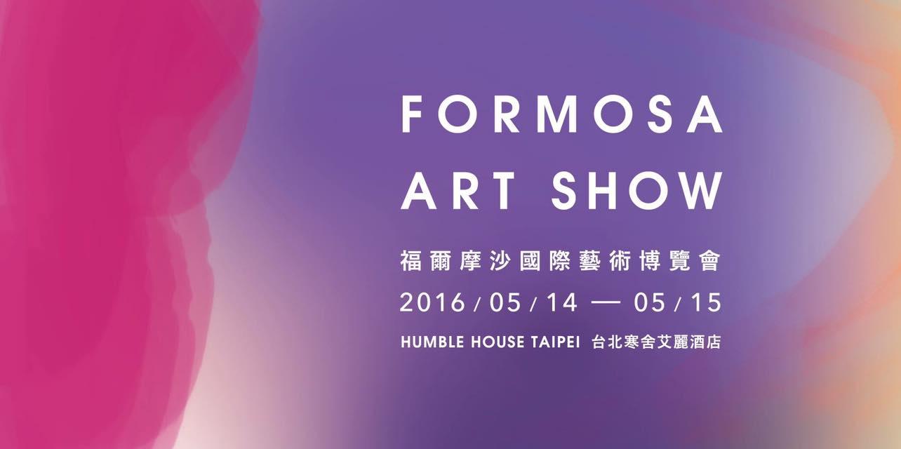 2016FAS福爾摩沙國際藝術博覽會