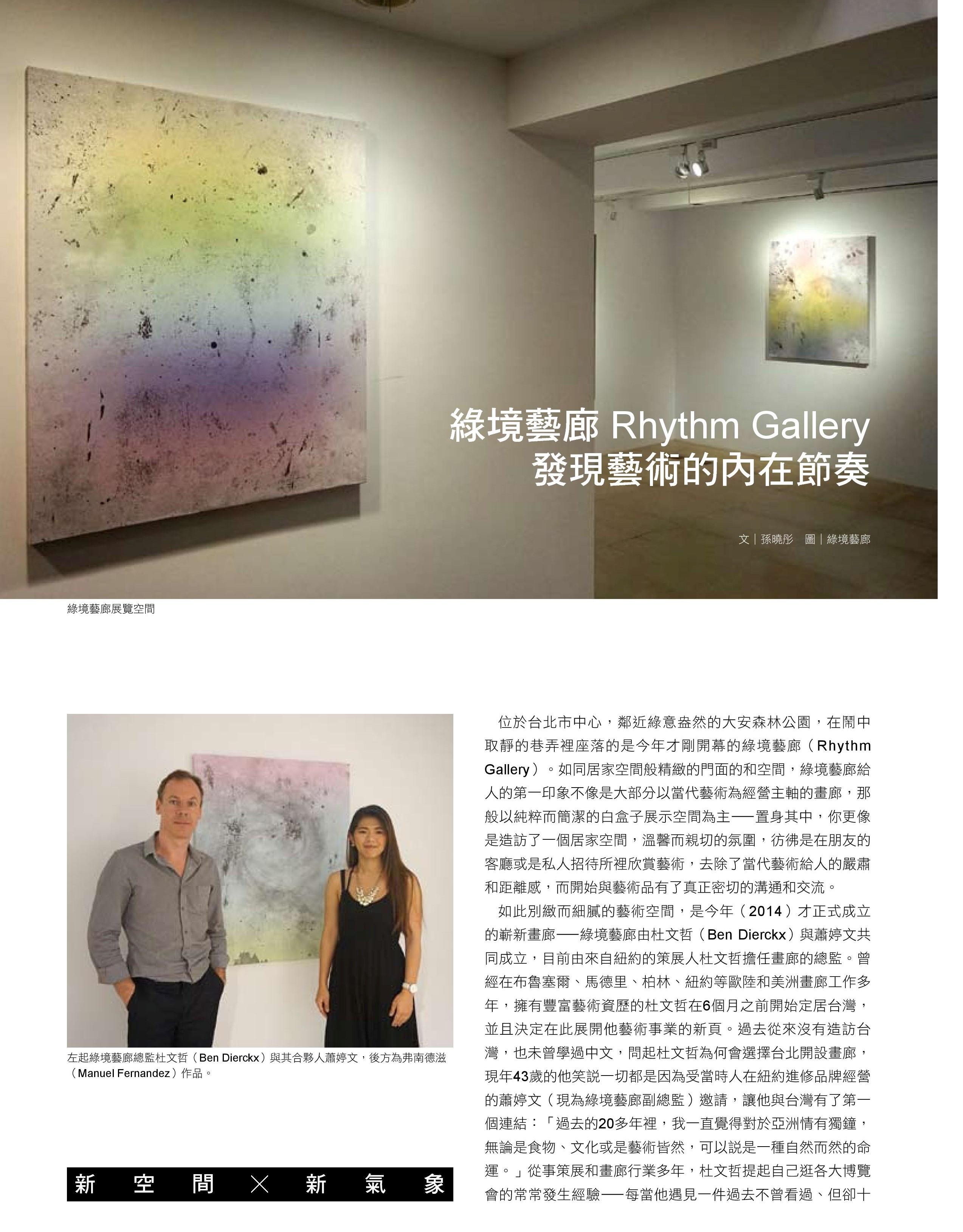 Artitude 藝外雜誌 No.63