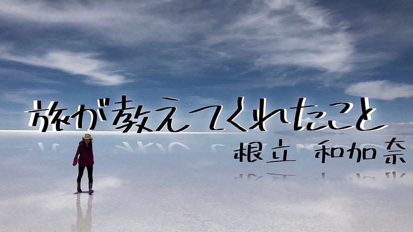 記事_根立和加菜インタビュー_00.jpg