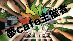 記事_夢cafe主催者企画_00.jpg