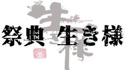 記事_生き様2020_00.jpg