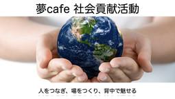 記事_夢cafe社会貢献事業_00.jpg