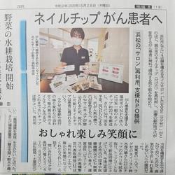 静岡新聞 朝刊