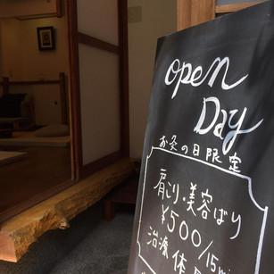 5月29日開催「灸のつく日はお灸の日」OPEND DAY