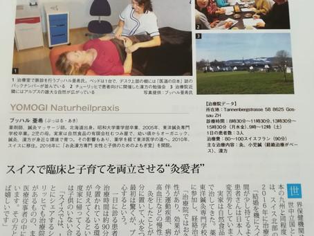 日本の医学雑誌に載りました 2019年6月10日