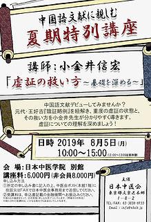 20190805夏期特別講座_巻物01_a4_jpg.jpg