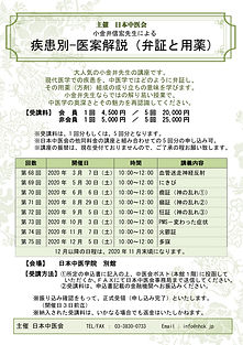 疾患別チラシ(2020年3月-2020年12月まで)_アイコン_フレーム変更_日