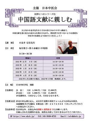 ※中国文献チラシ(2021年12月~2022年4月)A4_page-0001.jpg