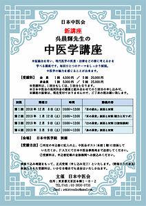 呉先生の講座アイコン.jpg