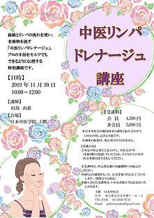 中医リンパドレナージュ講座_アイコン.jpg