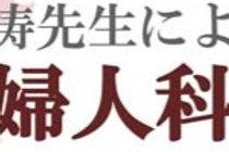 【会員用】中医婦人科講座 単発申込