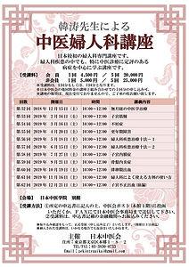 婦人科講座ポスター(2019年2月-2019年12月まで)_アイコン.jpg
