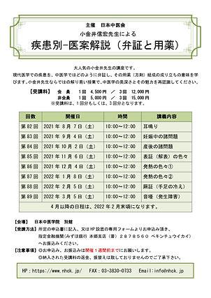 疾患別チラシ(2021年8月-2022.3月まで)_A4_page-0001.jpg