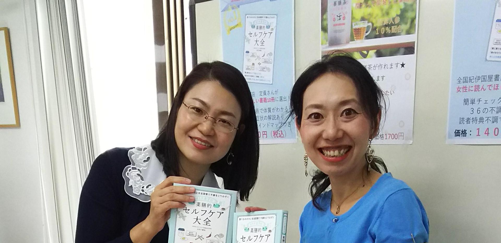 水田さんの薬膳茶と書籍