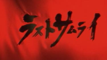 Last_Samurai_scope_DV_.00_00_00_00.Still