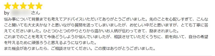 菅藤様感想(ぼかし加工).png